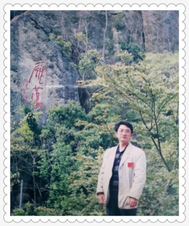 沐风雁荡【2003年】